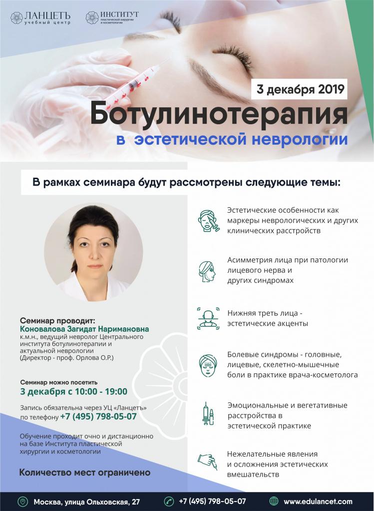 Анонс-Эст Неврология-Коновалова.jpg